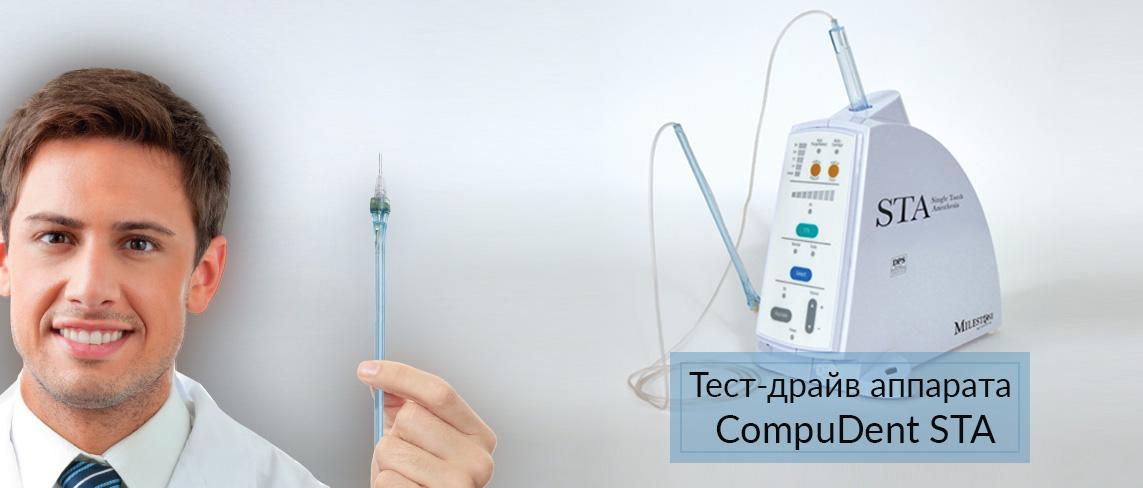 Тест-драйв аппарата CompuDent STA